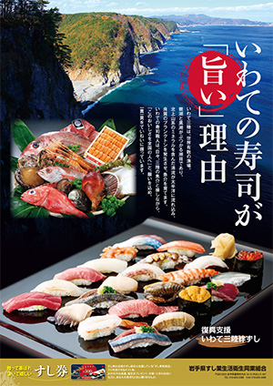 Sushi of Iwate poster